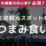 【女ひとり旅②】限られた時間で札幌初心者向け王道観光スポットを回ってきたわよ