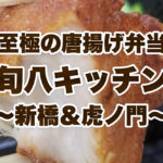 【東京のお弁当】これだけヘルシーで630円!新虎通りの旬八キッチン・唐揚げ弁当を実食レビュー♪