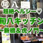 【東京のお弁当】健康に気をつけたい新橋&虎ノ門サラリーマンのアナタに!野菜たっぷりヘルシーお弁当なら旬八キッチン一択ですよ♪