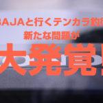 【源流の釣り2019】檜枝岐釣行前のメンテナンスでセルモーターに問題が発覚!そして解決!そして伝説へ・・・