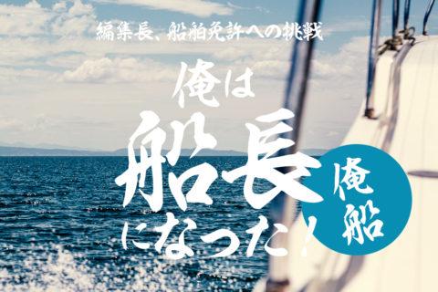 【船舶免許への挑戦】シースタイルも申し込んだ!後は本田翼ちゃんと漂流するだけだ!