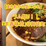 """【まちおかの気になる】dancyuの編集長の方がテレビで紹介していた羊肉専門中華料理""""羊香味坊""""が気になる!"""