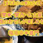 【まちおかの気になる】関東・関西・名古屋の3種類のおでんが食べれる「稲垣@半蔵門」!鯒の薄造り最高♪