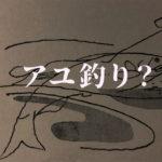 【アユ】キュウリを泳がせると鮎が釣れる説