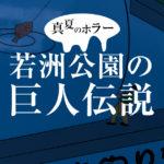 【心霊】誰も知らない若洲公園の巨人伝説!ついに解明か!?