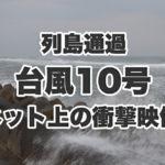 西日本直撃の台風10号 ネット上の強風動画の数々