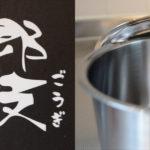 【料理は愛情!】編集長愛用!燕三条の職人が作ったヨシカワの鍋!