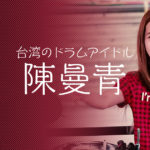 【叩いてみた系動画】台湾のストリートドラムアイドルの動画を紹介するよ♪