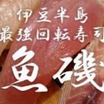 最強回転寿司はコチラから♪ 伊豆半島の回転寿司は『魚磯』一択で終了!?
