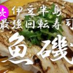 伊豆の最強回転寿司、『魚磯』にしつこく行ってきた!あら汁に炙りまぐろ、プリプリの真鯛の後に出てきたネタは…!?