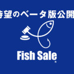 【釣ったお魚オークション】フィッシュセールがいよいよベータ版を公開!