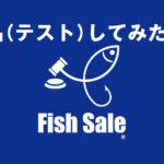 【釣ったお魚オークション】フィッシュセールにテスト出品してみたよ♪