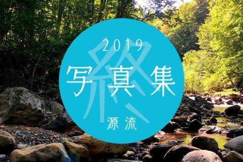 【源流の釣り2019】2019年最後の釣行を写真集で振り返る!謎の先行者、崖に生える松、謎現象、自然のイタズラ・・・