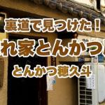 【とんかつ穂久斗(ほくと)】大門・浜松町の裏通りの愉悦♪隠れ家的とんかつ定食屋にランチに行ってきた!でも本命じゃないチキンカツ定食を食べたよ♪