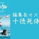 【映画紹介】その推進力は死体のオナラ!こんな死体に乗って釣りがしたいと思わせる映画!