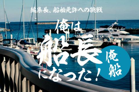 【船舶免許への挑戦】ヤマハSR-Xをレンタルするよ♪かっこいよSR-X!バイクじゃないよ♪