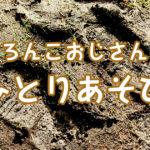 【台風19号の爪痕】河川敷はドロドログチャグチャ、長靴もズボンも泥だらけ・・・どろんこおじさんのひとりあそび♪