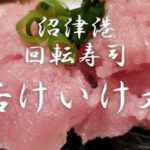 【活けいけ丸】沼津港隣接の回転寿司屋さんに行ってきた!駿河湾直送で鮮度抜群の海産物を食べてきたよ♪