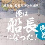 【船舶免許への挑戦】海図で見つけた東京都内の沈没船!