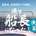 【船舶免許への挑戦】ニューポート江戸川さんからSR-Xで出港したよ♪船楽しいよ♪