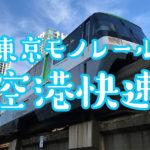 【週末動画】年末の週末にお酒を飲みながら見たい動画!東京モノレール空港快速が気持ちいい!