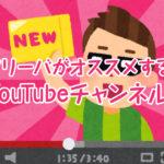 【YouTube】面白い!オススメのYouTubeチャンネル!さくらレンタカーさん♪