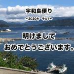 【宇和島便り】明けましておめでとうございます。
