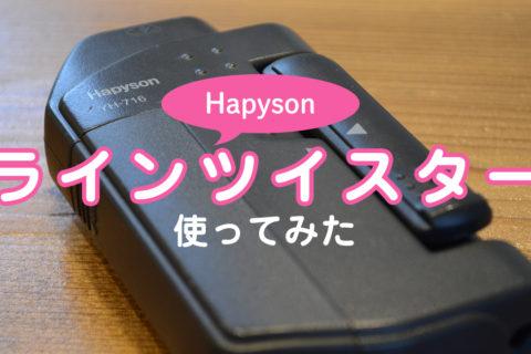 【釣りの便利アイテム】SFノットおじさんがHapysonラインツイスターを使ってみた!