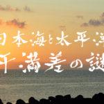 日本海側ってなんでそんなに干満差が小さいの?教えてエ○い人♪