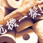 【新型コロナウィルス】日本全国トイレットペーパー危機一髪!釣りもできないこんな世の中じゃ!