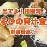 真鶴~小田原間ドライブの定食ならここ!新鮮な海鮮に舌鼓♪まるひの貝汁食堂ひろそう