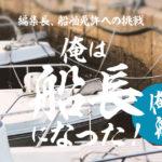 【船舶免許への挑戦】釣り場が消える将来、レンタルボートの釣りが熱くなる!?