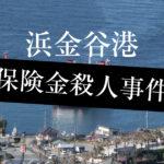 【殺人事件】釣り場で起きた世にも恐ろしい殺人事件!浜金谷保険金殺人!