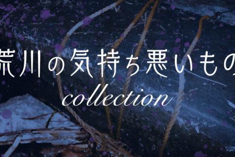 【荒川シーバス2020】死体が入ってそうな謎ボックス満載!荒川不気味コレクション!