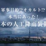 【人工降雨装置】日本に実在!不気味な天候コントロールシステム!