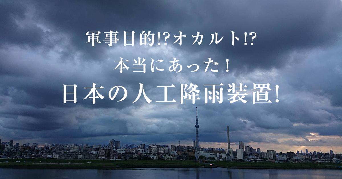 人工降雨装置】日本に実在!不気味な天候コントロールシステム ...