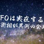【緊急事態宣言延長!?】UFOについて防衛相が遭遇したときの手順に言及!自粛中にUFOを調べまくろう!
