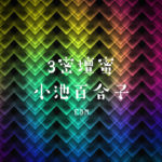 【YouTube】3密壇蜜小池百合子EDM動画!天才を発見!