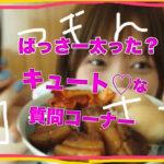 本田翼 新型コロナ自粛期間の「ばっさー太った?」の質問に…可愛すぎる反応に悶絶者続出!