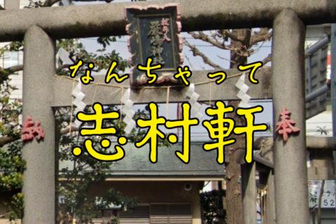 【懐かしの名店】創業1279万光年!抜弁天の近くにあった、なんちゃって志村軒!