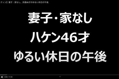 【YouTube】妻子・家なし ハケン46歳 ルーティン動画が魅力的すぎた!
