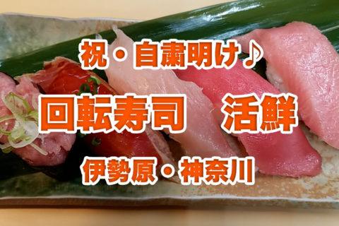 梅雨真っ只中!じめっとした季節にコスパ良好・美味し過ぎる回転寿司屋を見つけたよ♪ 【回転寿司 活鮮 伊勢原店】