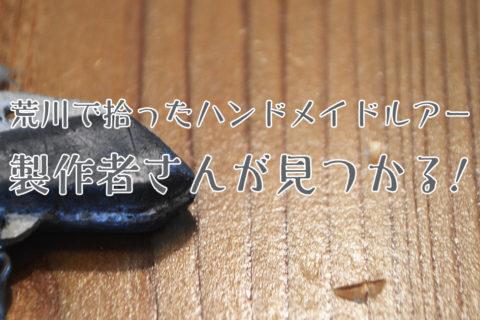 【製作者さんが見つかりました!】荒川で拾ったメカニカルなイブシ銀のアルミ製バイブレーション!