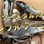 【荒川シーバス2020】ダイソーメタルバイブのフックが怖い!バーブレスのトレブルフックに交換したよ♪
