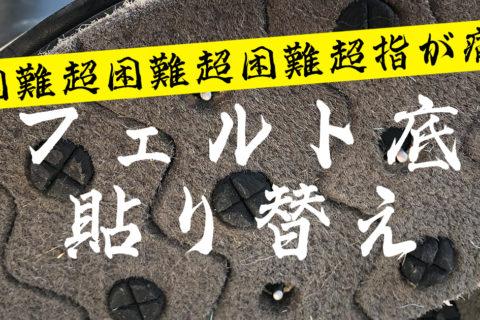 【なおして使おう!】ジオロックじゃないフェルトピン底の長靴のフェルトピン底をジオロックのフェルトピン底に貼り替える!