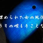 【荒川シーバス2020】土に埋まった女の死体発見!?怖いよ怖いよ秋のトップシーズン!