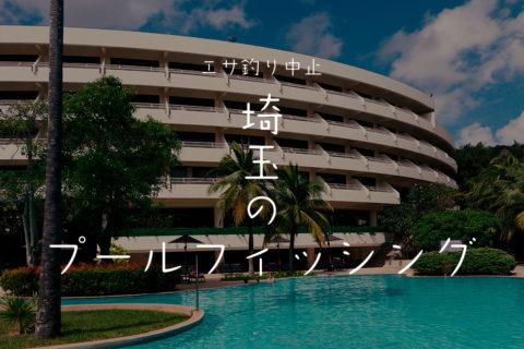 【親子プールフィッシング】埼玉のプールフィッシングはエサ釣り中止のところが多いよ!