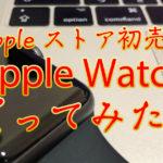 【釣りアイテム】Appleストアの初売りでApple Watchを買ってみた!