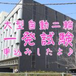 【大型二輪一発試験!】鮫洲運転免許試験場へ行って申込みしてきたよ♪遠いよ♪