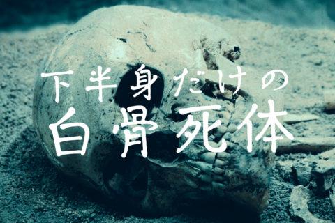 【白骨死体】釣り上げたズボンの中に下半身の白骨死体!